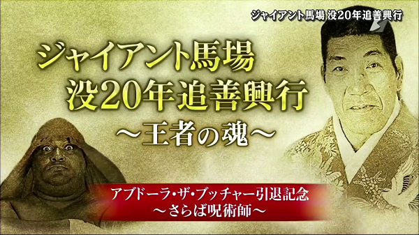 Watch Giant Baba 20th Anniversary Memorial Show 2019 2/19/19